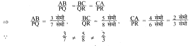 UP Board Solutions for Class 7 Maths Chapter 5 त्रिभुज 34
