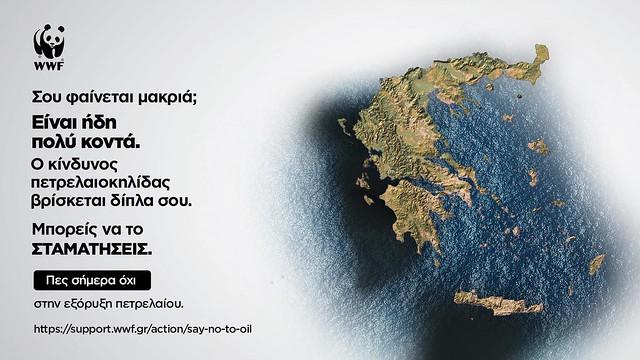 Oil_Gas_greece