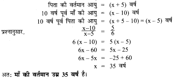 UP Board Solutions for Class 7 Maths Chapter 6 रेखीय समीकरण 30