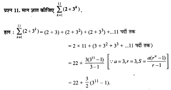 UP Board Solutions for Class 11 Maths Chapter 9 Sequences and Series 9.3 11