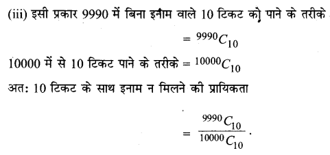 UP Board Solutions for Class 11 Maths Chapter 16 Probability 4.1