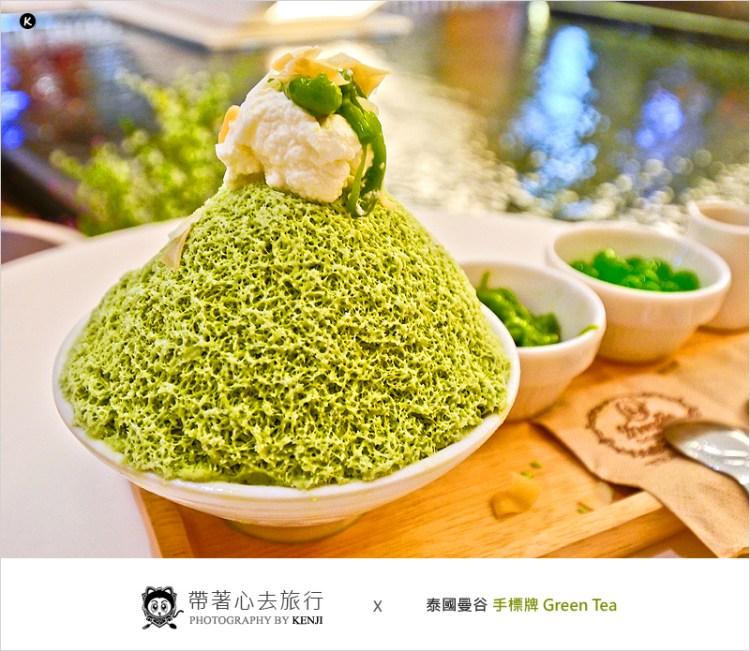 泰國曼谷必吃 | 手標牌專賣店 ChaTraMue(Siam Paragon)-Green Tea新冰品,香濃綠奶茶雪花冰好吃不膩口。