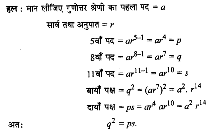 UP Board Solutions for Class 11 Maths Chapter 9 Sequences and Series 9.3 3