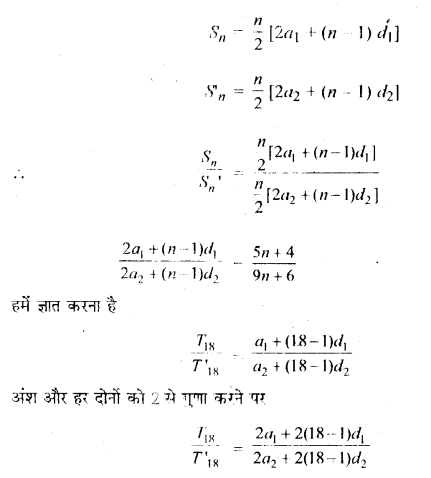 UP Board Solutions for Class 11 Maths Chapter 9 Sequences and Series 9.2 9