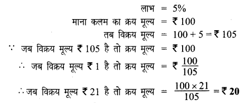 UP Board Solutions for Class 7 Maths Chapter 7 वाणिज्य गणित 34