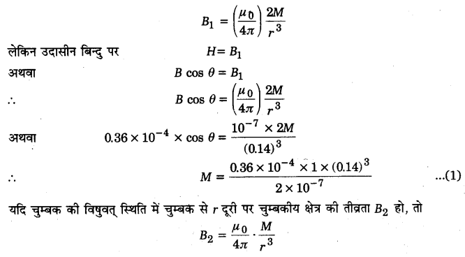 UP Board Solutions for Class 12 Physics Chapter 5 Magnetism and Matter Q13