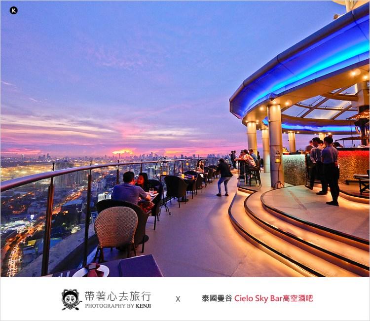 泰國曼谷高空酒吧   Cielo Sky Bar & Restaurant 美麗夜景超有氛圍的平價高樓層酒吧,無Dress  Code、交通便利,還可以帶小朋友入場哦!