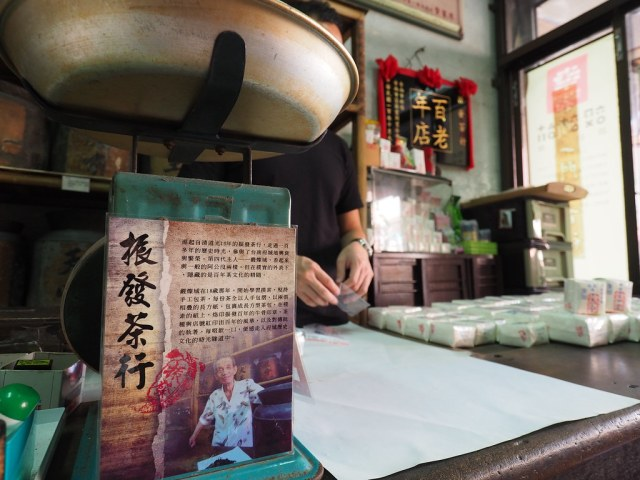 中西區振發茶林 (3)