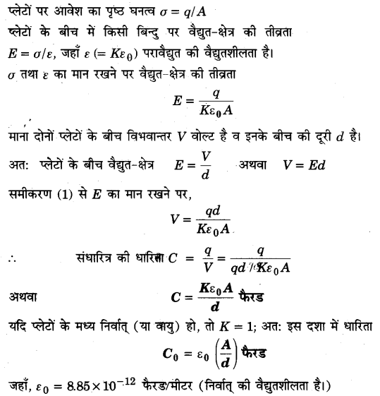 UP Board Solutions for Class 12 Physics Chapter 2 Electrostatic Potential and Capacitance LAQ 2.1