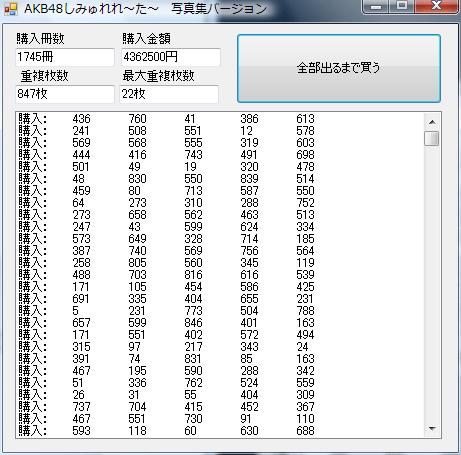 AKB48 Photobook Simulation 2