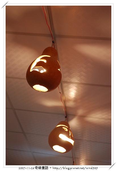 DSC_0097和興有機文化村_餐廳燈飾