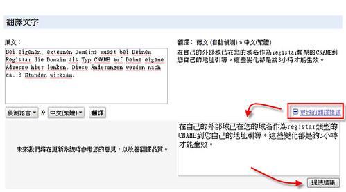 Google 翻譯-新版-自己來修正