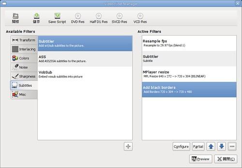 Screenshot-Video Filter Manager2.png