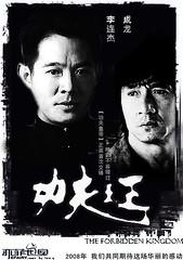 fan poster 3