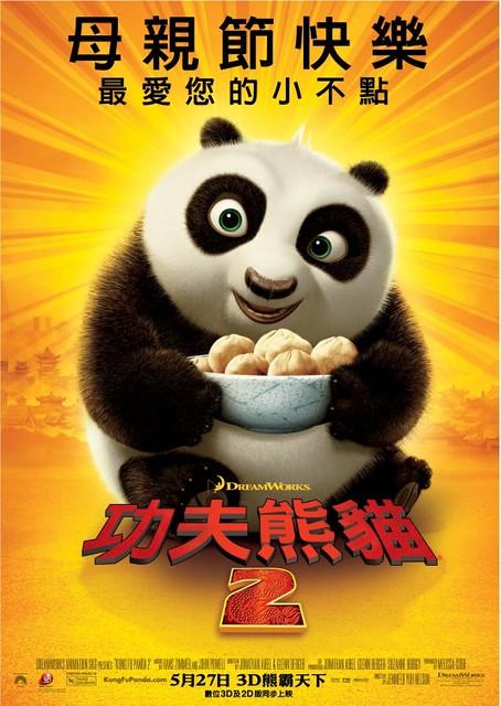Kung-Fu-Panda-2-Baby-Poster-1