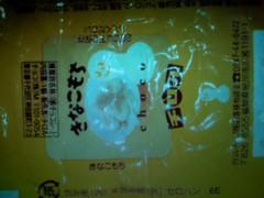 Kinakomochi Choco