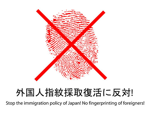 Protest against fingerprinting of immigrating foreigners in Japan
