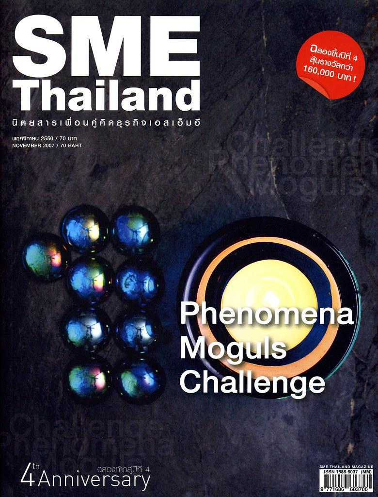 SME Thailand, November 2007