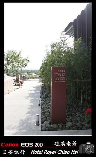 Hotel Royal Chiao Hsi_2007_1228_113142.jpg