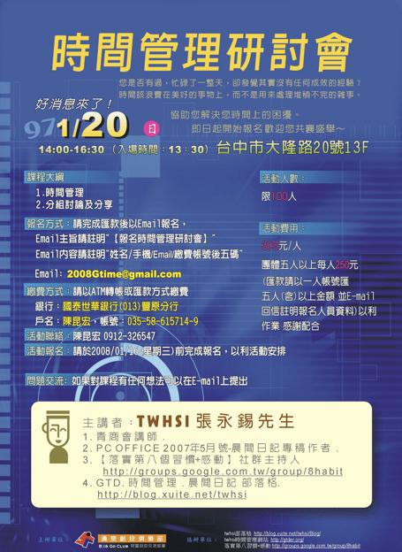 【台�湧泉場 twhsi時間管理與晨間日記研討會】2008/1/20(日)
