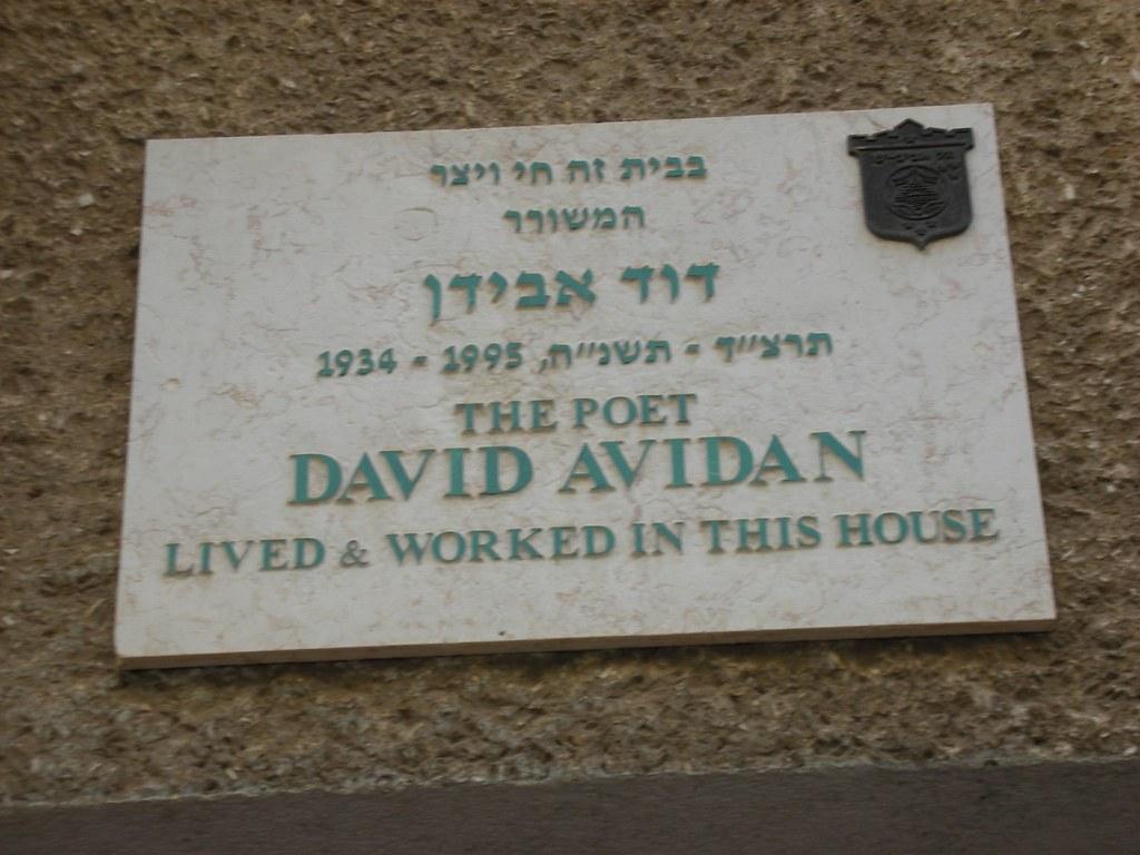 השלט של דוד אבידן