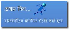 Localized (বাংলা) version of kgeo presentation :)