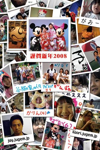年賀2008