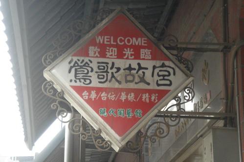 鶯�故宮_台華窯