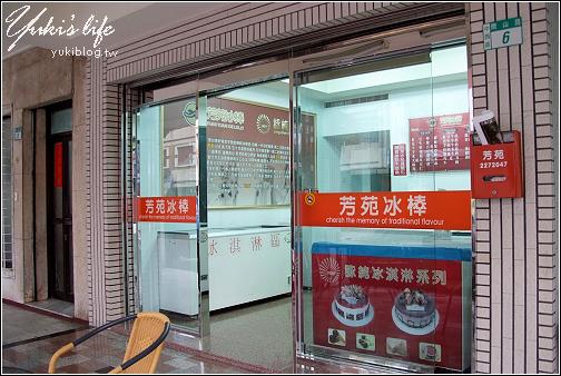 [台南之旅 食]*古早味~芳苑冰棒   Yukis Life by yukiblog.tw