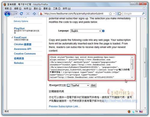 製作email訂閱,製作自己的電子報-4