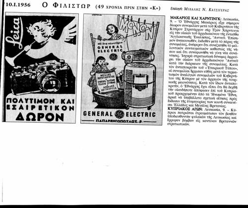 An advert publishew in KATHIMRINI newspaper, promoting GE washing machines.