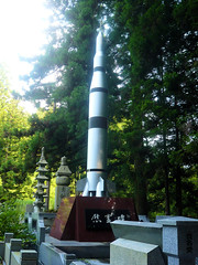 Rocket-shaped tombstone - Okunoin cemetary