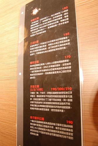 赤鬼拉麵-menu