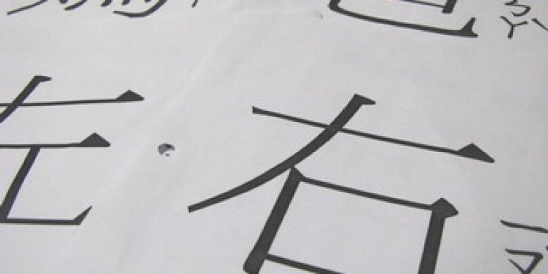 【識字】26-50字(3.7ys)