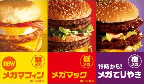 McD Mega Sandwiches