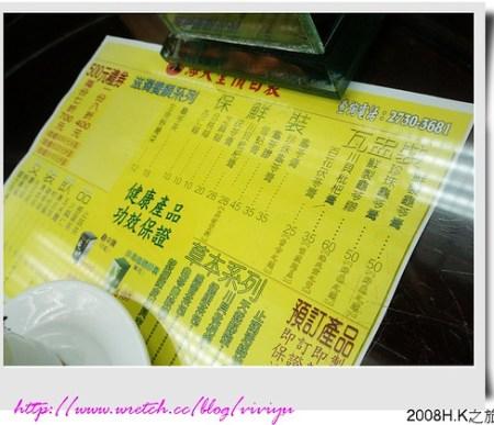 [2008HK]粥品、龜苓膏、法拉利 @VIVIYU小世界