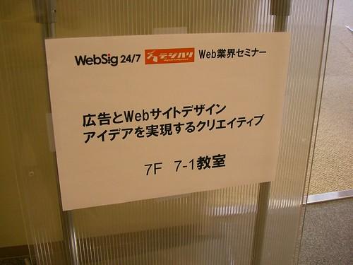 WebSig conference @ 07.12.15