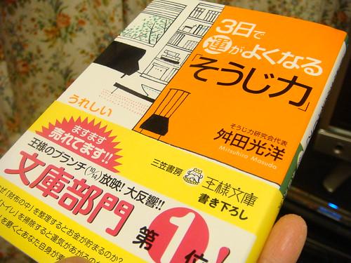 3日で運がよくなる「そうじ力」 舛田光洋(マスダミツヒロ) 文庫本