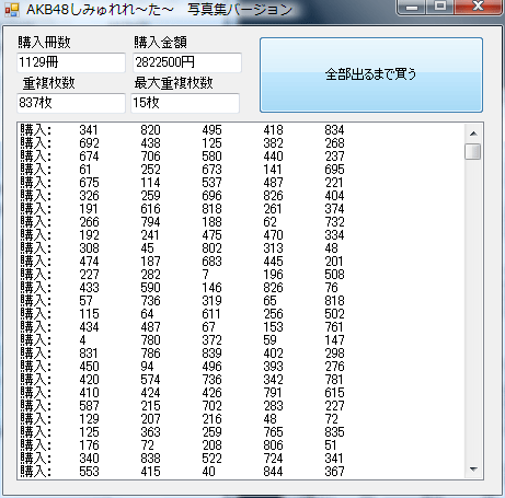 AKB48 Photobook Simulation 6