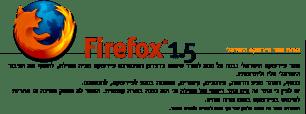 firefox.rec-sec.co.il