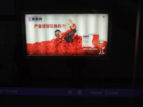 Metro station Linping Road
