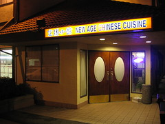 Jing Yuan / New Age Chinese Cuisine Exterior
