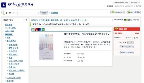 ぽちっとアスクル 商品ページ