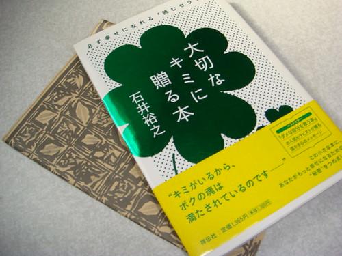 大切なキミに贈る本 by you.