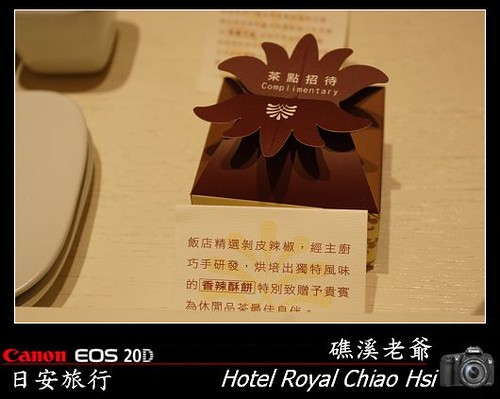 Hotel Royal Chiao Hsi_2007_1227_162117.jpg