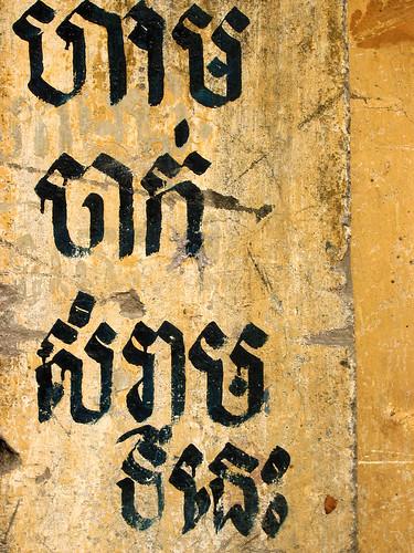 khmer script