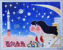 嫦娥奔月! Chang E Flying to Moon!