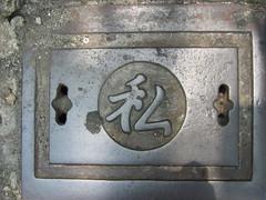 My Manhole Cover