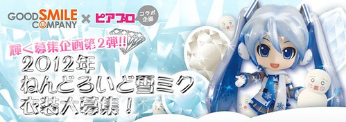 Nendoroid Snow Miku 2010 Design Contest