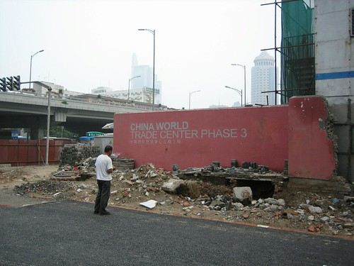 China World Trade Center